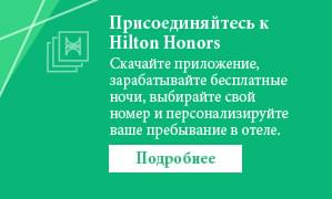 Join Hilton Honors